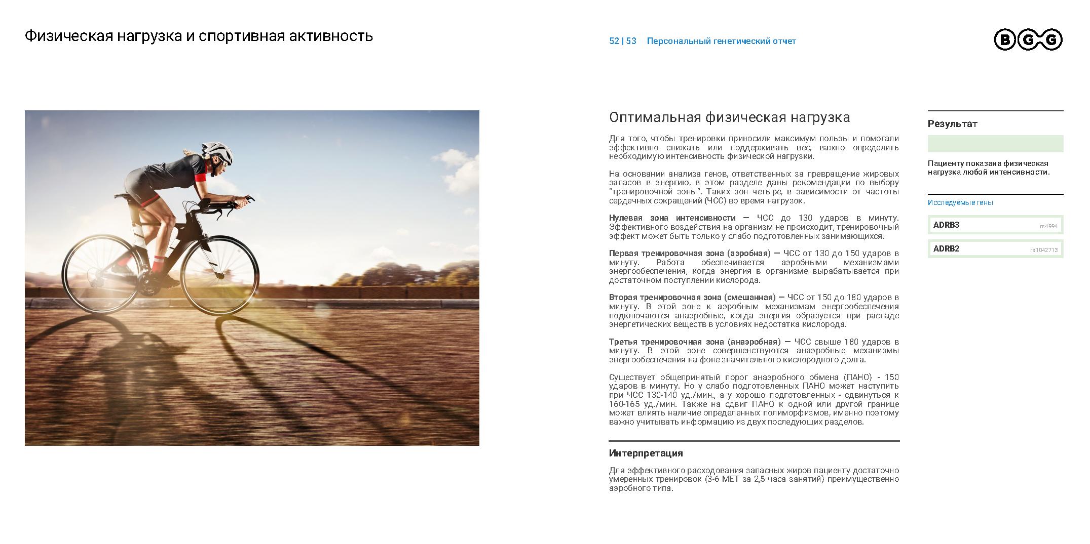 BGG_Диетология_пример отчета для врача_Страница_14